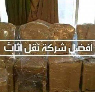 الشركه المتميزه للنقل بالأردن وعمان 0797881064المحبة .