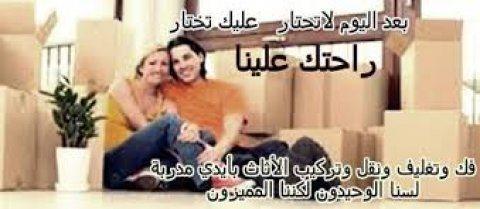 خدمات التنظيف المنزلي والدهان ونقل عفش وتنضيف