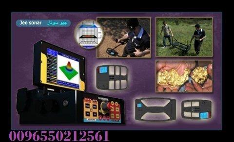 للبيع جهاز الكشف عن الذهب والمعادن 0096550212561