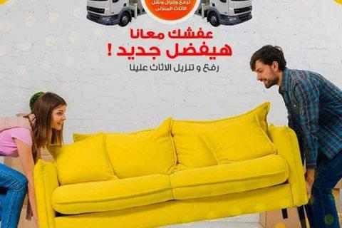 ش &&نقل عفش في الاردن وتنضيف الكنب