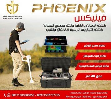 فينيكس Phoenix - اجهزة كشف الذهب والمعادن جولدن ديتيكتور