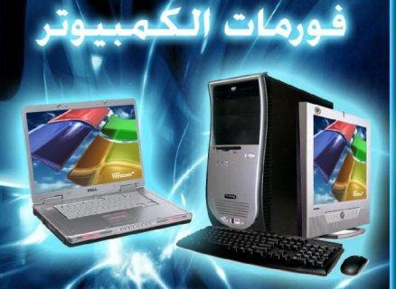 صيانة الكمبيوتر ولابتوب عمان شارع الجامعة الاردنية