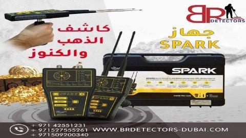 اجهزة كشف الذهب في الأردن / سبارك