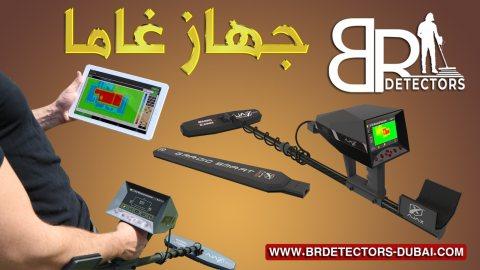 جهاز كشف الذهب في الأردن غاما - شركة بي ار دبي