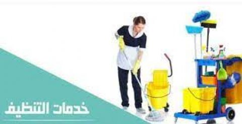 لدينا خادمات لتنظيف وترتيب المنازل والفلل والشقق