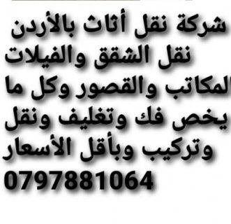 أفضل شركة نقل أثاث بالأردن/=$80للنقل هاتف..0797881064
