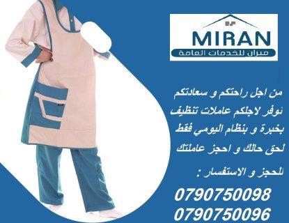 ميران لتأمين التنظيف والترتيب اليومي لكافة المرافق