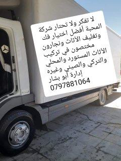أفضل شركة 0797881064نقل أثاث بالأردن وعمان
