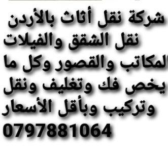 شركات النقل المحبة للخدمات العفش 0797881064