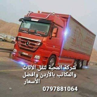 شركة نقل أثاث بالأردن 0797881064/$المحبة أفضل الخدمات