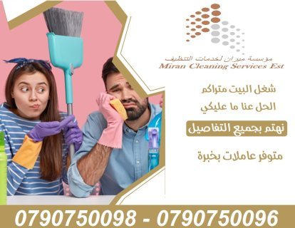 نعمل على تأمين وتوفير مجموعة من عاملات التنظيف