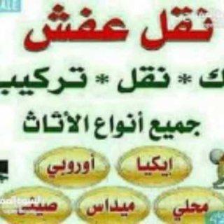 أبو الفتوح لنقل والترحيل الأثاث المنزلي وتنضيف