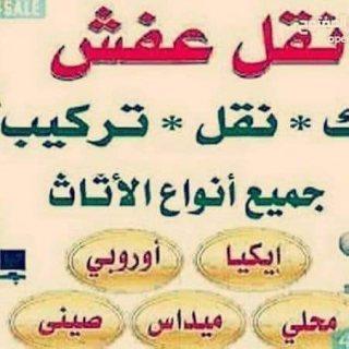 بيت العنكبوت لنقل والترحيل الأثاث المنزلي وتنضيف