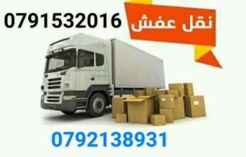 0792138931نقل عفش في الاردن فك ونقل وتنضيف الكنب