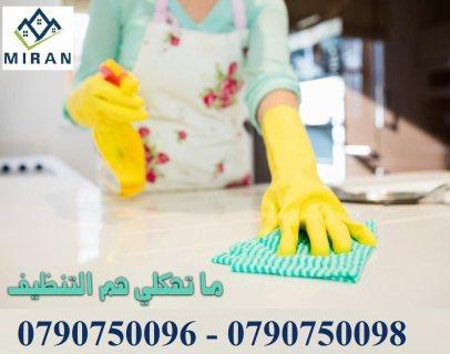 لدينا عاملات للتنظيف من اجلك ولتوفير الجهد عليكم