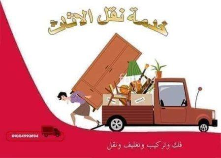الإنجاز لنقل والترحيل الأثاث المنزلي فك ونقل وتنضيف الكنب