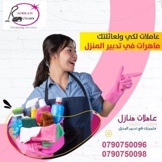 مؤسسة ميران كلين لتأمين عاملات التنظيف باليومي فقط