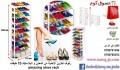 منظم و رفوف تخزين الاحذية من المعدن و البلاستيك 10 طبقات amazing shoe rack