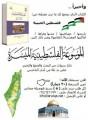 كتاب الموسوعة الفلسطينية الميسرة