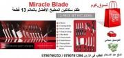 طقم سكاكين المطبخ الافضل بالعالم Miracle Blade