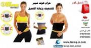 حزام و مشد الجسم هوت شبير و زيادة العرق belt Slimmin Hot shapers