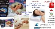 مخدة و وسادة النوم الطبية للحصول على نوم افضل Memory Foam Pillow
