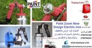 جهاز دهان و رش البويه الحديد للسيارات والجدران والبلاستيك والاخش