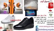 زيادة الطول و تنحيف كامل الجسم حذاء جاو مودا Gao Moda shoes slim