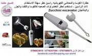 حفارة كوسا و محاشي و خضار كهربائيه راسين حفر سهلة الاستخدام Zucc