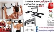 ايرون جيم اكستريم ماكس جهاز لياقة بدنية بناء و شد عضلات الجسم Ir
