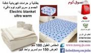 بطانية و حرامات كهربائية تدفئة الجسم و سريرالنوم نوم دافىء حجم ك