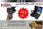 اجهزة كشف الذهب بي ار 20 جي | BR 20 G
