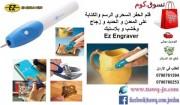 قلم الحفر السحري الرسم والكتابة على المعدن و الحديد  Ez Engraver