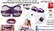 جهاز تكبير وشد ترهلات الصدر البنفسجي مساج وتدليك الثدي Breast Massager