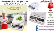 ميزان ديجتال للمطبخ خضار حبوب دبابيس تسوق كوم 5 كيلو Kitchen  LCD