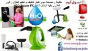 جهاز ممسحة  تنظيف و تعقيم المنزل و كوي الملابس سوبر كلينر The H2O Steam FX