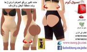 تكبير و رفع المؤخرة وابرازها و شد منطقة البطن و الارداف let's slim