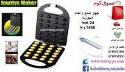 جهاز صانع جوزية 24 قطعة Jowziyya Maker 24 Pcs