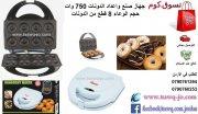 جهاز صنع و اعداد حلويات الدونات 750 وات صنع 8 قطع He-House Doughnut Maker