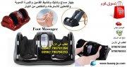 جهاز مساج و تدليك و تنشيط القدمين و الكاحلين Foot Massager Personal Health