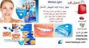 جهاز تبييض الاسنان وايت لايت و ازالة البقع و اثار التدخين White Light
