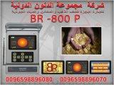جهاز كشف الذهب والمعادن والكنوز والاثار br-800p