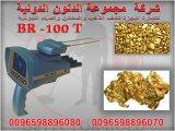 جهاز كشف الذهب والمعادن والكنوز والاثار br100 t