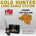 جهاز جولد هانتر للكشف عن الذهب الخام والمعادن
