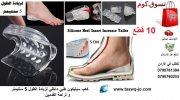 ضبان زيادة الطول 5 سم كعب طبي سيليكون  Silicone Heel Increase Taller