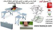 طاولة حقيبة ذكية مع 4 مقاعد  متنقلة حركات متعددت Portable Folding Picnic Table