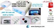 جهاز تجفيف مناكير و طلاء الاظافر الجل بالاضاءة Lamp Dryer For Gel Nail