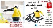 تنظيف و تعقيم المنزل بالبخار جهاز متعدد الاستخدامات فرد بخار مطبخ و حمامات