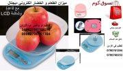 ميزان مطبخ دقيق طعام و الخضار اليكتروني رقمي electronic kitchen scales
