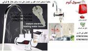 حنفية و صنبور تسخين و تدفئة الماء الفوري  Electric Hot Water Heater Faucet